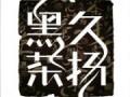 徐州久扬黑茶加盟