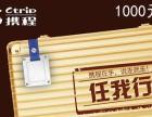 诚信回收北京购物卡回收携程任我行卡回收新世界百货卡