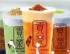 皇茶-贡茶奶盖茶加盟_奶茶加盟店10大品_全程扶持