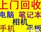 郑州哪里回收手机 苹果笔记本电脑 郑州哪里专业回收笔记本电脑