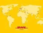 中山DHL中山FEDEX中山俄罗斯专线 中山空运 灯饰快递