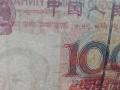 99年错版币,水印数字300.