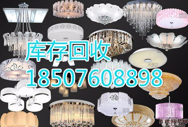 壁灯库存回收,库存灯饰回收,库存回收哪家好 壁灯回收多少钱