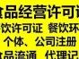 西安200元公司注册、代理记账、资质、餐饮环评