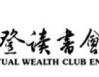 樊登读书会企业版(一书一课)代理招募