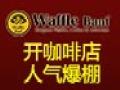 WaffleBant咖啡加盟