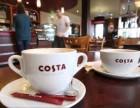 贵阳Costa咖啡加盟费