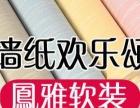 专业出售无缝墙布,无缝墙纸,贴壁纸,贴壁画全屋定制