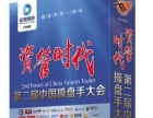 第二届中国操盘手大会资管时代--期货实战操盘