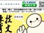 南昌考研暑期培训班文都考研暑假集训江西师大暑期集训