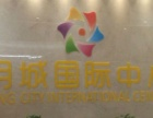 明城国际(原正元广场)市中心商业卖场20-110平可选