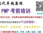 合肥PMP培训现代卓越PMP考试