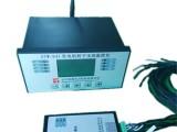 GTW-841發電機轉子無線溫度儀
