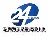 珠海香洲区汽车修理电话
