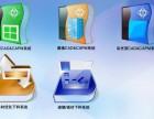 内江百科幕墙设计软件2013/百科BKCADPM 带加密狗