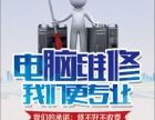 东丰县科技E族电脑维修24小时上门服务修不好不收费