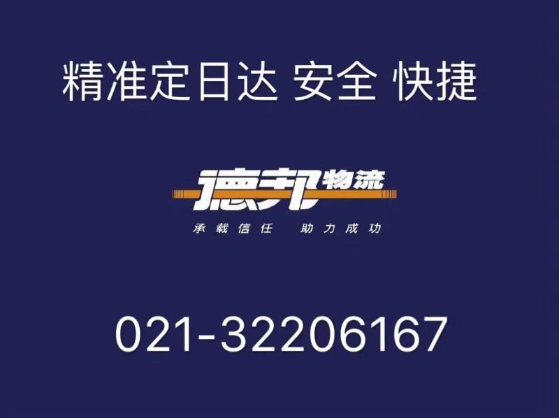 上海德邦物流 行李托运 长途搬家 公司搬迁 电器托运
