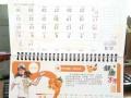 2016年高档台历封面击凸 日历农历横版竖版加厚纸
