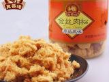 真香缘 原始风味金丝肉松 儿童营养肉酥 厂家直销肉类零食140g