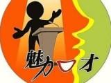 重慶南岸區演講培訓班,口才培訓班歡迎參與