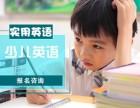上海青少年英语周末班 注重孩子社交能力