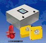 华涞环保供应销量高的火花探测器-福建控制箱