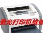 西安彩色、黑白复印机、打印机、专业维修加粉50元起