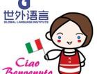 世外語言意大利留學 保錄前20名 失敗雙賠