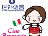 世外语言意大利留学,只申请前20名学校,不限次数