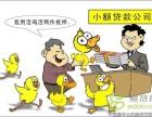 芜湖县零用贷 还款无压力 门槛低手续简单