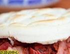陕西羊肉泡馍培训 西安小吃腊牛肉香酥牛肉饼做法学习