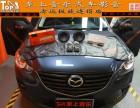 清远汽车音响改装隔音升级-马自达CX5经典改装-至上音乐