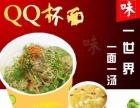 特色小吃加盟 一人开面馆 月赚8万 双响QQ杯面