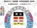 个人转让2张惠州周杰伦1680元演唱会门票