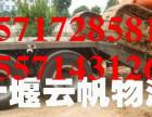 十堰朝淮南 宿州 徐州 徐州设备托运 货运托运公司