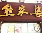 熊家婆冰粉加盟招商 仅需万元 新晋餐饮品牌
