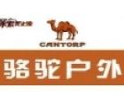 骆驼户外用品运动 诚邀加盟