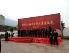 重庆庆典年会活动策划执行公司
