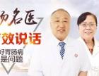 东莞国岸胃肠科,反酸烧心是什么原因导致的