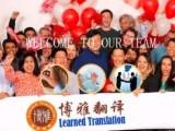 上海葡萄牙语翻译公司,深圳博雅多语言翻译公司,翻译资质公司