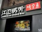 江边城外烤全鱼/无烟烧烤加盟/烤鱼店加盟需要多少钱