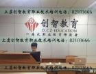 创智电脑培训:上虞PS、CDR培训学广告平面设计
