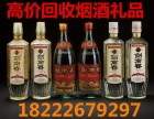 天津南开高价回收烟酒回收冬虫夏草回收茅台五粮液中华