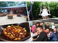 周末假日深圳周边团队旅游休闲拓展野炊就来湖尔美农家乐