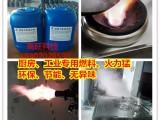 高旺醇基添加剂 生物醇油助燃剂,改善燃烧方式,无异味