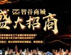 智谷享购闲诚招全国代理加盟商