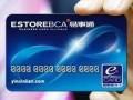 大量回收新世界百货卡 高价收购易事通商卡 回收商通卡