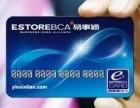 易事通商卡常见问题 收购易事通卡 北京回收易事通卡
