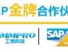 SAP Business ByDesign -SAP广州工博
