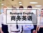英語培訓,商務英語口語,外貿英語培訓